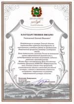 Благодарственное письмо начальника Департамента по культуре Томской области