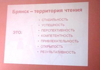 Брянск - территория чтения