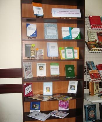 Издания МЦБС на стенде, посвященном Национальной программе поддержки и развития чтения
