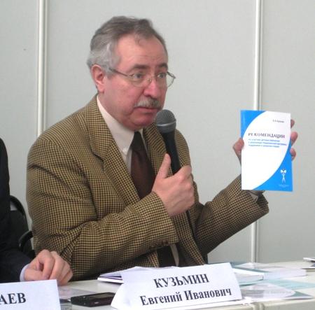 Е.И. Кузьмин, президент МЦБС, председатель Российского комитета Программы ЮНЕСКО